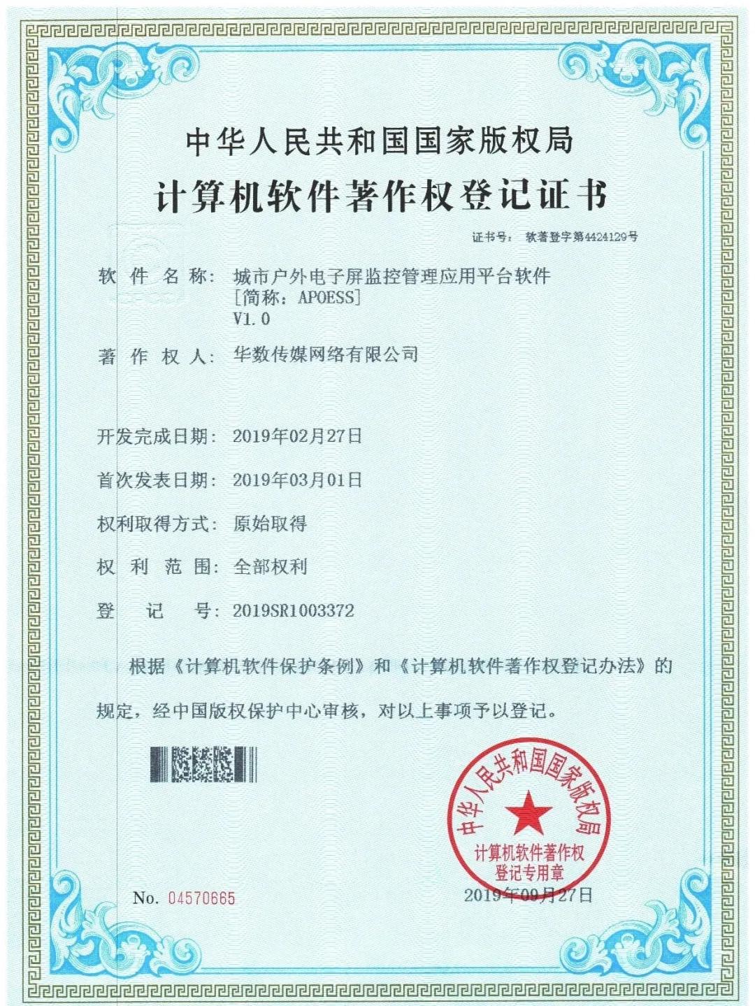 """厉害了!华数""""三联平台""""获权威认证!"""