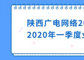 广电危机!陕西广电网络2019年预亏9500万至1.05亿