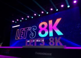 迈进8K时代——长虹5G+8K全球发布会跨国直播