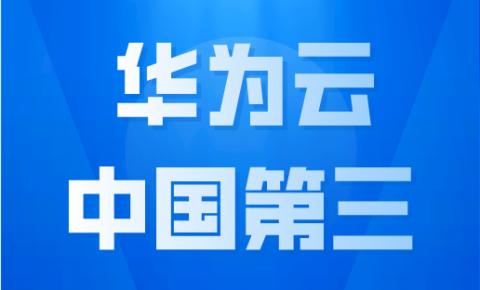 中国前三<font color=red><font color=red><font color=red><font color=red>,</font></font></font></font>世界前六!华为云火了!