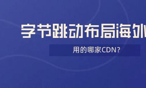 【浅析】字节跳动1000人加码游戏,内容出海CDN技术先行