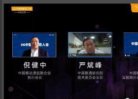 """5G中国创新百人会""首次""云上公益课""正式召开,边缘计算、区块链、5G成探讨焦点"