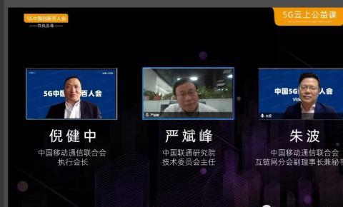 """5G中国创新百人会""首次""云上公益课""正式召开<font color=red><font color=red><font color=red><font color=red>,</font></font></font></font>边缘计算、区块链、5G成探讨焦点"