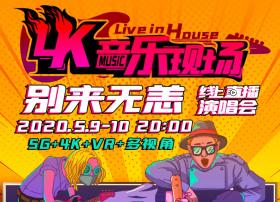 4K花园联合新媒股份、华为将打造5G+4K+VR多视角云直播演唱会