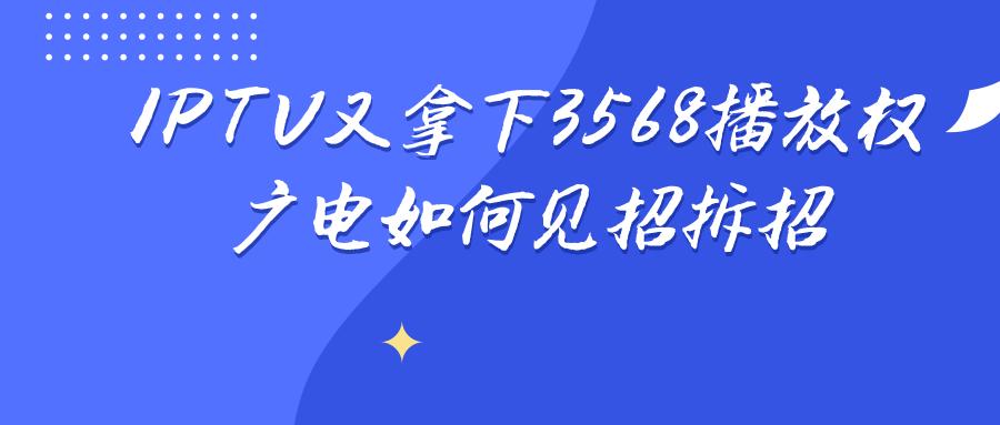 IPTV又拿下CCTV3、5、6、8播放权!