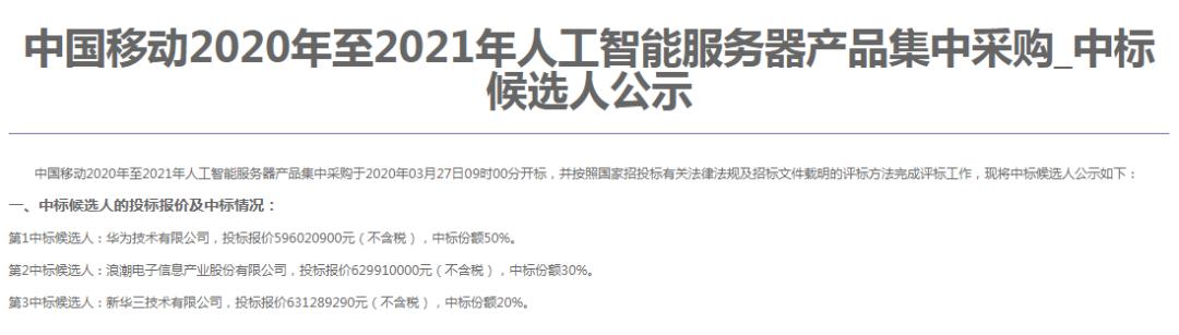 三家中标!中国移动人工智能服务器集采