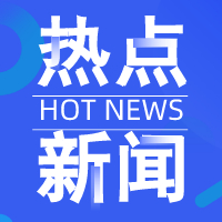 全国人大代表中国移动杨杰:深入推进5G要破解三大难题