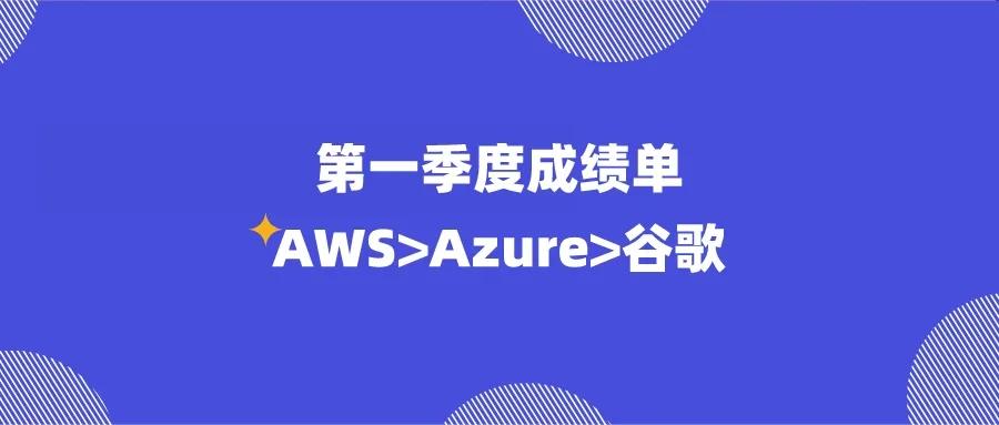 第一季度云成绩单:AWS>Azure>谷歌