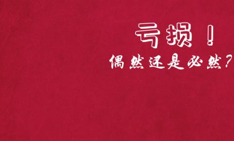 【独家】11家上市广电公司2019年业绩总览,亏损魔咒首现!