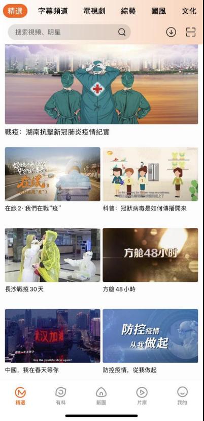国际APP强势发声,芒果TV向世界传递中国抗疫声音
