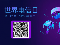 【世界电信日公开课】华开大屏生态集团CEO康志斌:5G智能家庭网络技术与应用实践