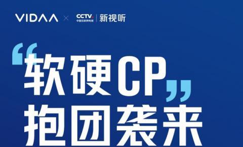 "VIDAA电视牵手CCTV.新视听 打造5G+4K+AIoT""软硬CP""新范式"