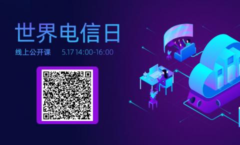 【世界电信日公开课】分享智能集团总裁杨移梅 :SIM OS 赋能5G垂直业务
