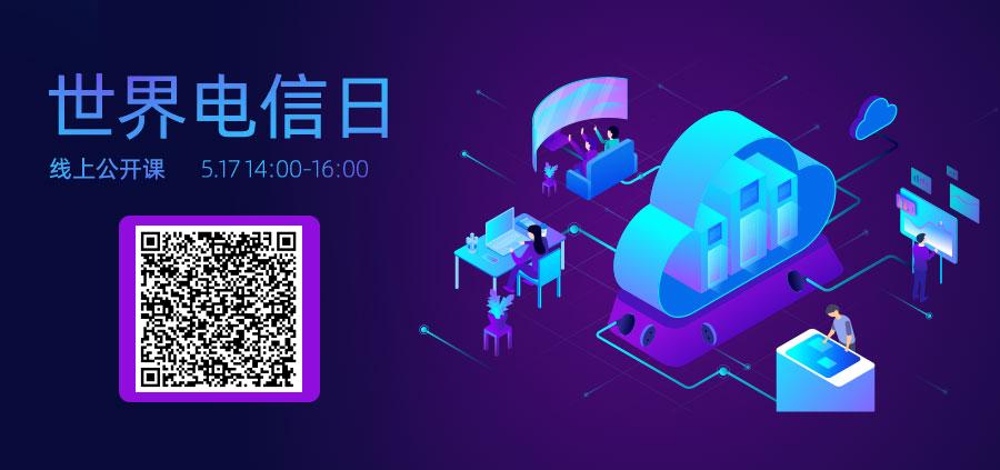 【世界电信日公开课】中国联通赵慧婷主任分享新基赋能5G-DVBCN