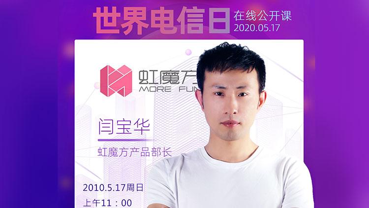 虹魔方产品部长闫宝华:5G+8K 为OTT用户带来极致体验