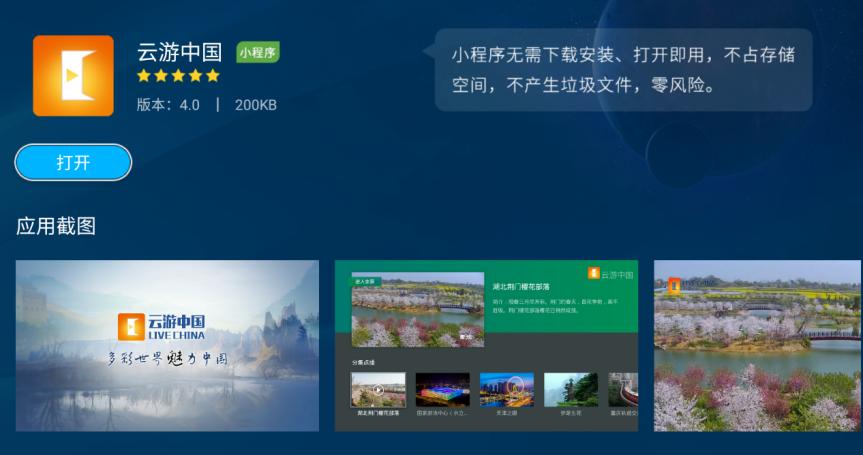 新知图谱, 虹魔方闫宝华:5G+8K+多模态交互电视  承载更多应用服务