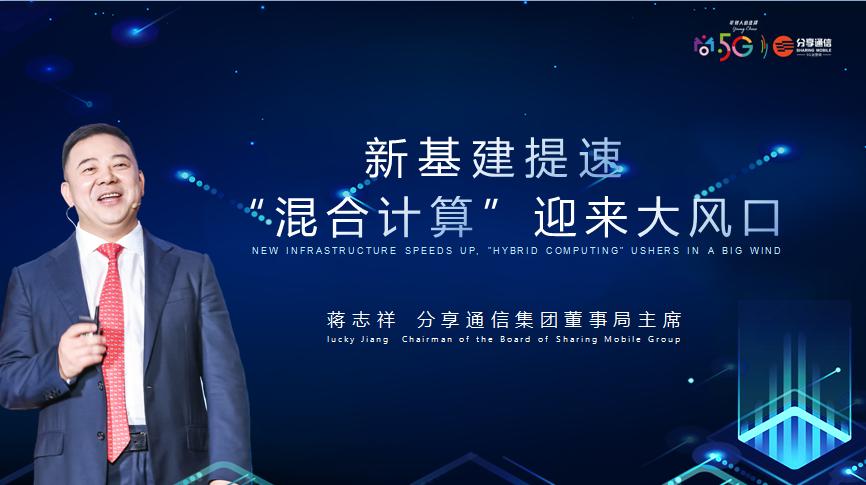 """分享通信集团董事局主席 蒋志祥:新基建提速,""""混合计算""""迎来大风口"""