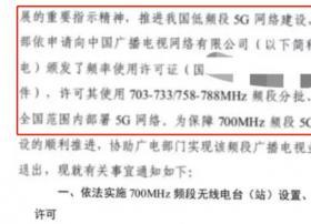 重磅!工信部批准,中国广电700M 5G稳了!