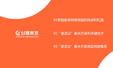 """电信日分享家丞康志斌 : """"家丞云"""",智能家庭网络未来发展趋势"""