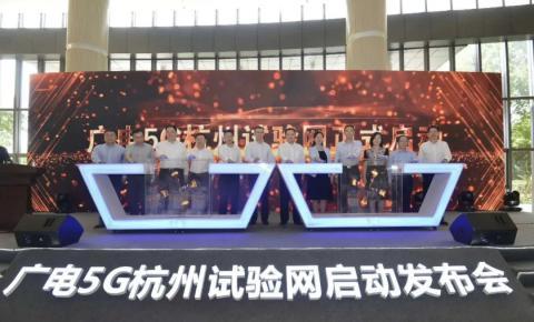 浙江首个广电5G试验网在华数启动,打通首个广电5G VoNR跨地域电话