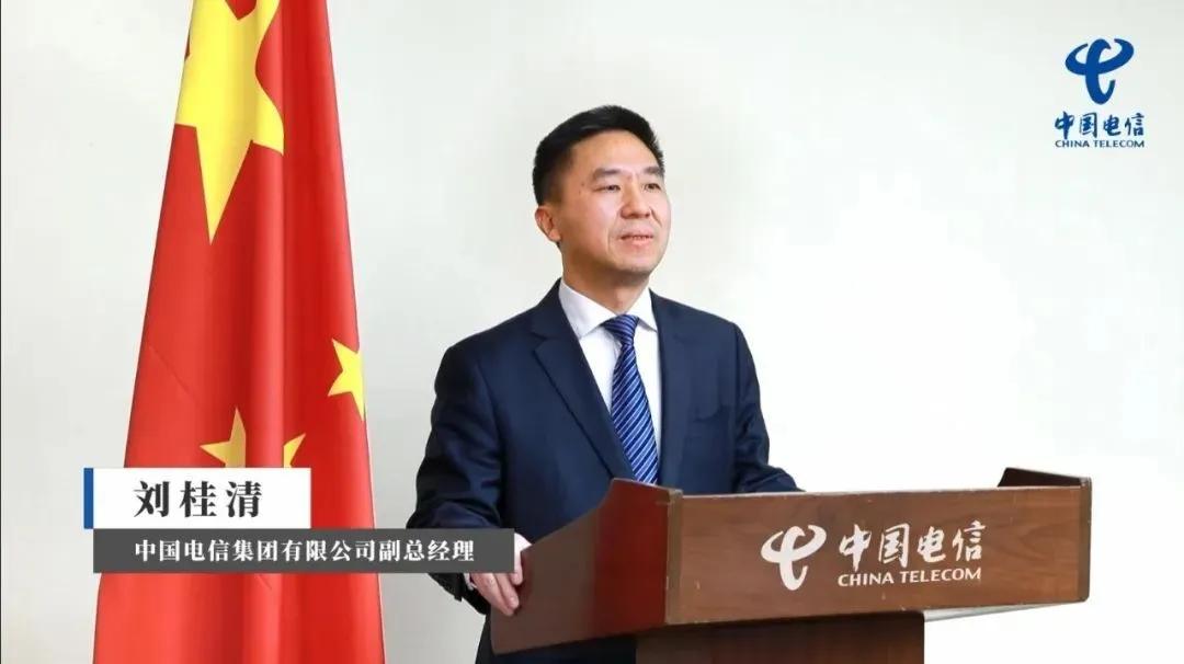 中国电信刘桂清:5G边缘计算和切片管理系统已开展预商用部署