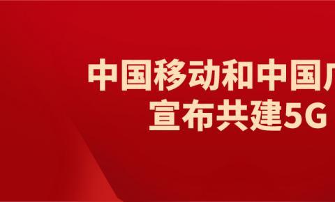 中国移动和中国广电宣布共建5G