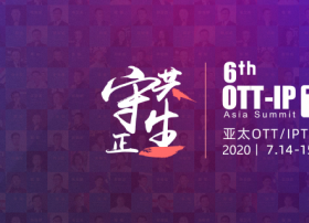 2020年7月【守正共生】亚太OTT/IPTV大会