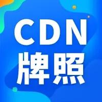 工信部发布2020年第18批CDN牌照 共22家企业获牌
