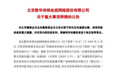 """歌华有线控股股东将股份出资组建""""全国一网""""股份公司!"""