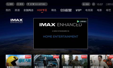 腾讯视频全国首发上线IMAX® Enhanced内容