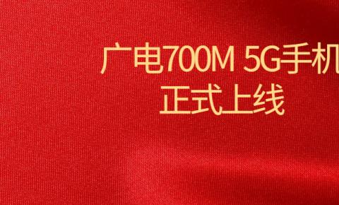 重磅发布!首款支持广电700M的5G手机来了!