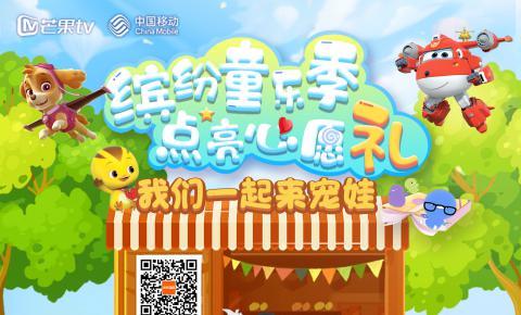 """湖南IPTV·移动魔百和开启""""缤纷童乐季"""" 六一点亮心愿礼"""