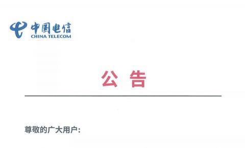 中国电信正式关闭3G,建议用户选5G手机和5G套餐!