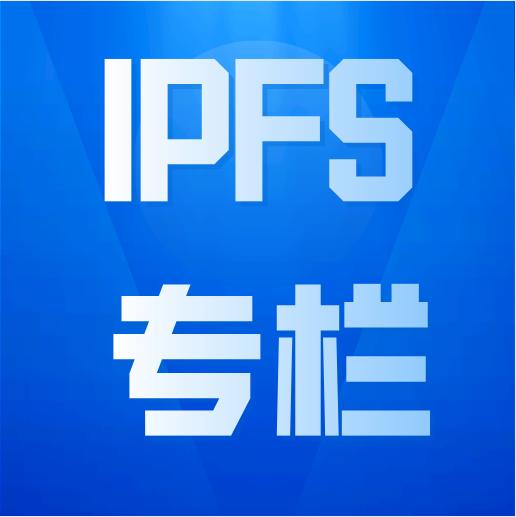 盘点那些基于IPFS技术开发的应用