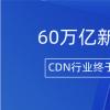 """60万亿新基建引爆5G!CDN行业终结""""负毛利""""?"""
