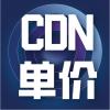 第四期 | 公有云厂商5Gbps—20Gbps流量规格内CDN单价对比表
