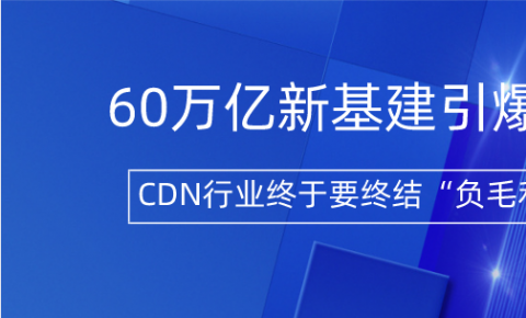"""60万亿新基建引爆5G!<font color=red><font color=red><font color=red>CDN</font></font></font>行业终结""""负毛利""""?"""