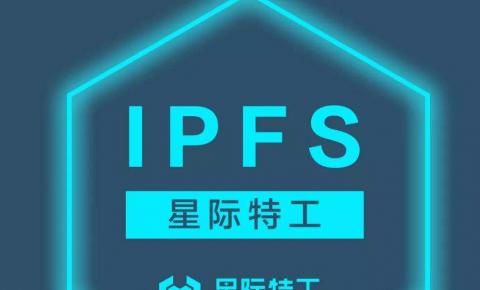 星际特工—连获5张增值电信业务经营许可证的IPFS企业