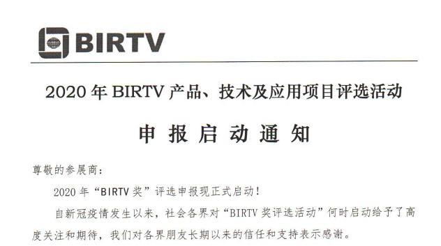 2020年BIRTV产品、技术及应用项目评选活动申报启动通知!