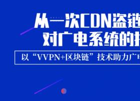 从一次CDN盗链看互联网对广电系统的技术挑战