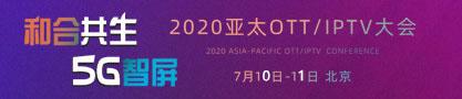 2020亚太OTT-IPTV大会
