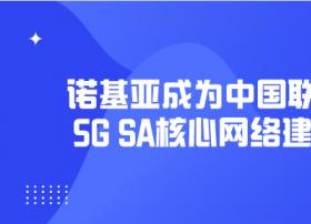 诺基亚成为中国联通在中国的5G SA核心网络建设合作伙伴