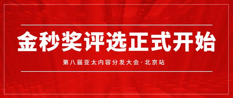 金秒奖    华北地区互联网流量领军企业评选正式启动!