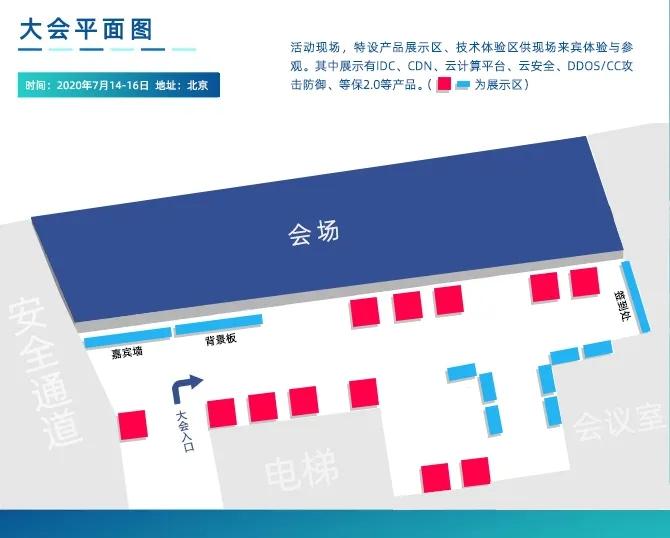 参展商大揭秘    亚太内容分发大会·北京站展位图重磅发布 !
