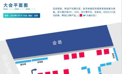 参展商大揭秘 || 亚太内容分发大会·北京站展位图重磅发布 !