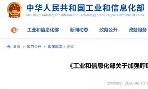 《工业和信息化部关于加强呼叫中心业务管理的通知》解读