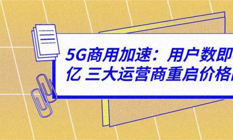 5G商用加速:用户数即将破亿 三大运营商重启价格战