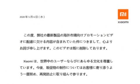 高管宣布Redmi Note 9S将在日本更多虚拟运营商渠道开售