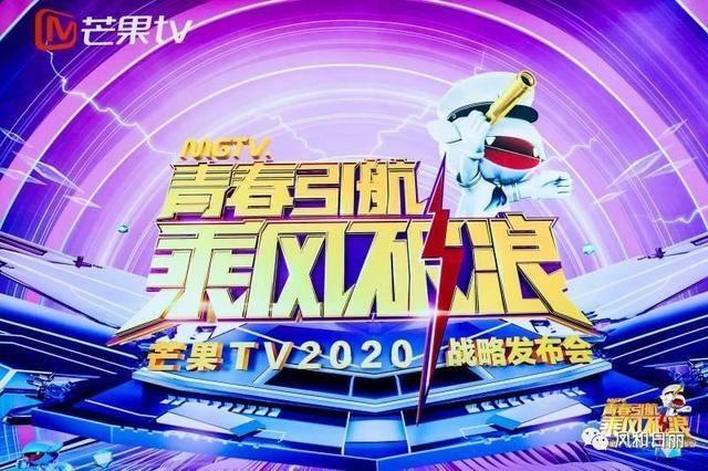 芒果TV2020战略发布会,乘风破浪的姐姐各展风采