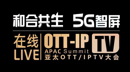 【和合共生·5G智屏】亚太OTT/IPTV大会将于7月首次线上举办!
